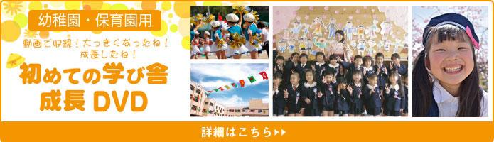幼稚園・保育園向けの卒園DVDお見積もり依頼|ハナシネマの学校卒業記念DVD.com