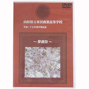 制作実績1|ハナシネマの学校卒業記念DVD制作.com