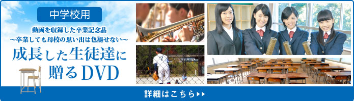 中学校向けの卒園DVDお見積もり依頼 ハナシネマの学校卒業記念DVD.com