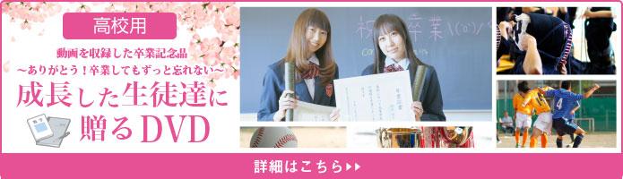 高校向けの卒園DVDお見積もり依頼 ハナシネマの学校卒業記念DVD.com