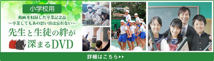 小学校向けの卒園DVDお見積もり依頼|ハナシネマの学校卒業記念DVD.com