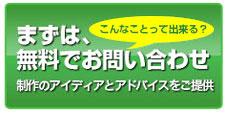 お問い合わせ|余興ビデオ制作.com
