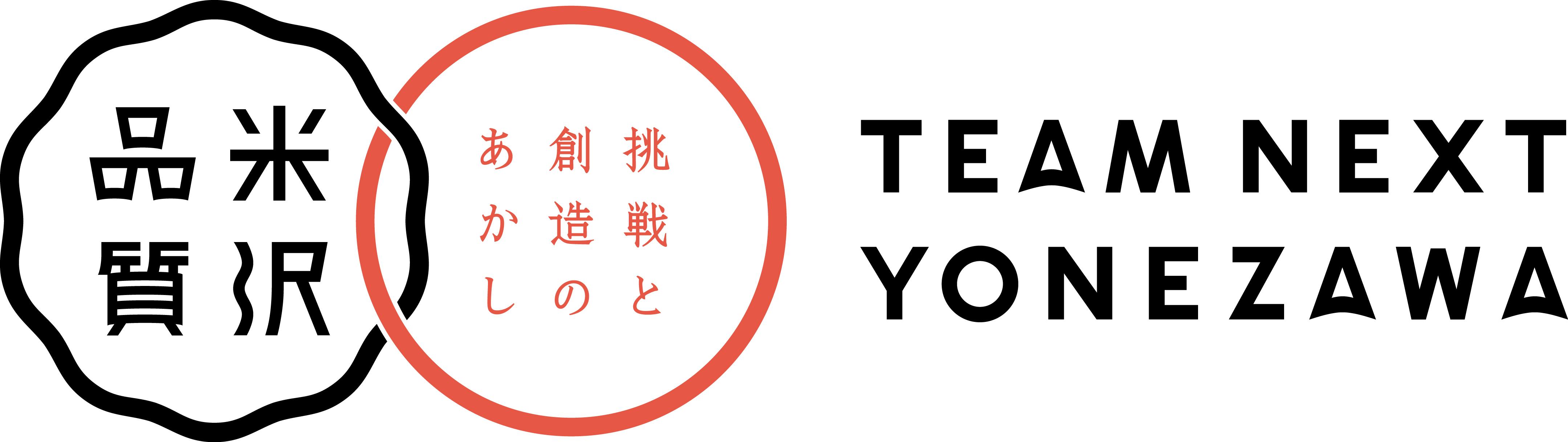 TEAM NEXT YONEZAWA