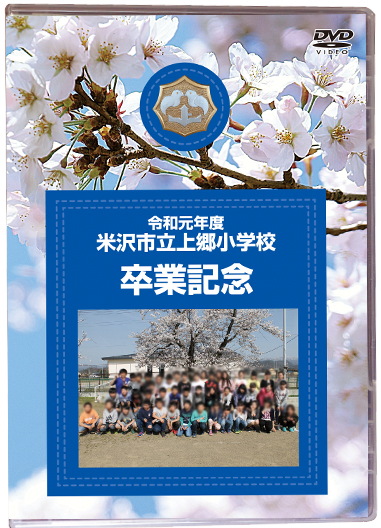 制作実績1|ハナシネマの学校卒業記念DVD.com